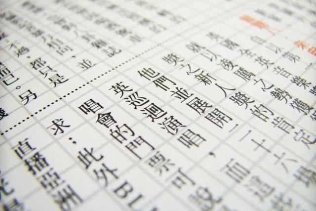 Čínský text. Ilustrační foto